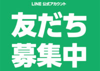 【LINE公式アカウント】友だち募集中!